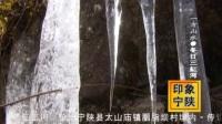 [印象宁陕]一方山水●冬日三缸河