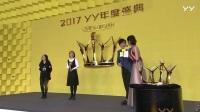 2018-01-21欢聚时代YY2017娱乐盛典-年度颁奖礼