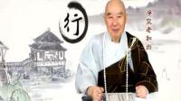 復講《科註》之48大願第01-013集(2018-01-27啟講于珠海弥陀讲堂)