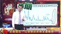 股轩金钱爆20180129(完整版)