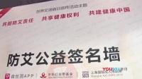 """上海生殖健康展5月热辣来袭,红丝带""""关艾""""公益线上线下联动开启"""