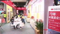 2018首届上海室内装饰博览会在沪隆重开幕