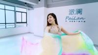 派澜肚皮舞老师个人视频《纱巾开场》舞蹈老师:吴玉瑾
