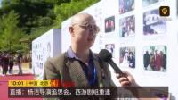 西游群星现身杨洁导演追思会2018