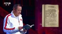 徐国义朗读:王蒙《人生即燃烧》献给热爱游泳事业的孩子们 朗读者 180623