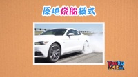 Youku Lab:《纸上谈车》烧胎!燥起来!新款Mustang变化超给力