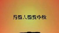 世界稻都网丨中秋节快乐