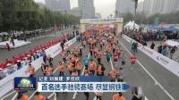 公司百人跑团参加2018唐山国际马拉松