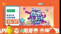 湖南卫视2018秋季包装改版