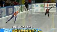 速度滑冰世界杯波兰站 中国选手金京珠平个人最好成绩