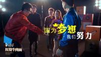 康师傅红烧牛肉面电视广告《晋级》