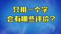 男哥生日祝福预告片