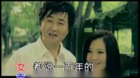 爱情一百年 (KTV版)~SBA