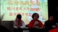 银川老年大全校班委会摘要(2019-2-28)淡雅如玉录制