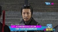 《大秦帝国4》实力派云集  张鲁一段奕宏力求同期声拍摄