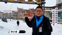 鱼洞卫视旅行记-刘主播冰雪之旅(第三集)