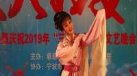 6、甬剧  《田螺姑娘》  戏曲协会史艳 悬慈村庆祝三八妇女节晚会