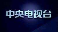 【CCTV-8高清】超能洗衣液《黄金强档剧场》提醒您 广告之后精彩继续