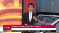 清明小长假北京旅游消费逾2.6亿元 同比增逾二成