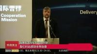国家航天局向瑞典、德国、荷兰交接嫦娥四号国际载荷科学数据