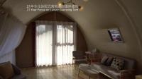 贝壳酒店帐篷_贝壳帐篷房效果视频