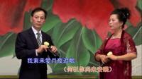 粤剧-对花鞋_王金城王永娟演唱(重编)