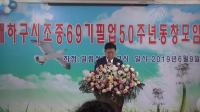 梅河口市朝鲜族中学69届毕业50周年同学会2019.6.9~10.