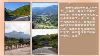 陈显扬PPT作品:《回乡记》(纪念新中国成立七十周年)