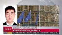 记者连线:欧盟称各方继续履行伊核协议是唯一选择 北京您早 20190717 高清