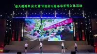 黑龙江省暨哈尔滨第二届美丽家园幸福生活社区文化艺术节哈尔滨演出现场