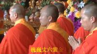 佛教歌曲梵呗《送圣》赣州永昌寺水陆法会