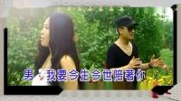 网络流行经典情歌对唱《何苦要等下辈子》(原唱音乐视频)