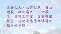 01-慈悲為成佛之本(配樂版)