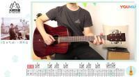 《告白气球》周杰伦-吉他弹唱-吉他教学-大树乐器-拿火吉他