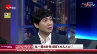 专访沈腾:自曝曾是雷佳音手下败将