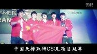 燃烧的青春 - WCG2012世界总决赛集锦(Roumi剪辑)