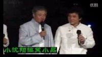 正大光明视频:小沈阳搞笑小品:歌曲(我的好兄弟)表演 小沈阳 赵本山 成龙