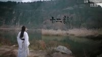 20121208周杰伦《十二新作》宣传短片12月12日开始全面预购