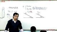 173第17讲牛顿运动定律(应用)(上)(全国高中物理竞赛高二暑期培训教学视频专辑)