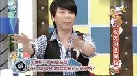 康永小S为男星牵红线 20110718