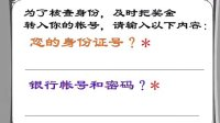 上海征信网宣传片