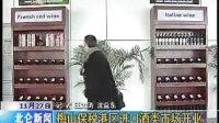 宁波海市伟酒类交易市场新闻报道