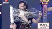 魔术演出 《天声王牌》傅琰东 大型舞台魔术《闪电换人》