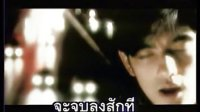 Tee Yai   OST----noom sornram