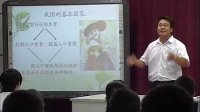 初中七年级上册地理《众多的人口》孙丙银-中小学研讨课堂教学实录视频