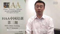 【摩兔网 出品】中文讲师 李广(MAX)HAA培训课程推荐