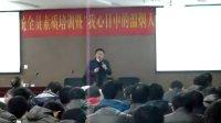 第5次到温州烟草讲课 《高效沟通与团队建设》2012年洪剑坪老师