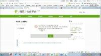 肖红华:微信公众平台推广消息