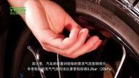 芬兰诺记轮胎冬季驾驶学校:1_5_轮胎