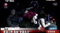"""现场:黄浦江畔 探秘""""梦圆东方"""""""